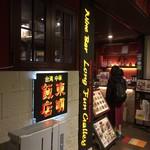 台湾中華 東明飯店 -