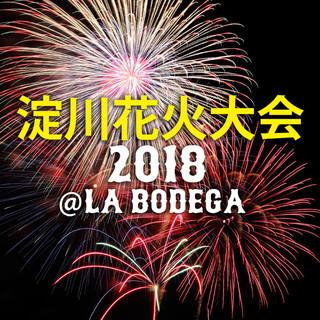 【8/4限定】ラ・ボデガ淀川花火大会プラン(飲み放題付)