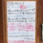 旬食健美  田しろ - ランチメニュー