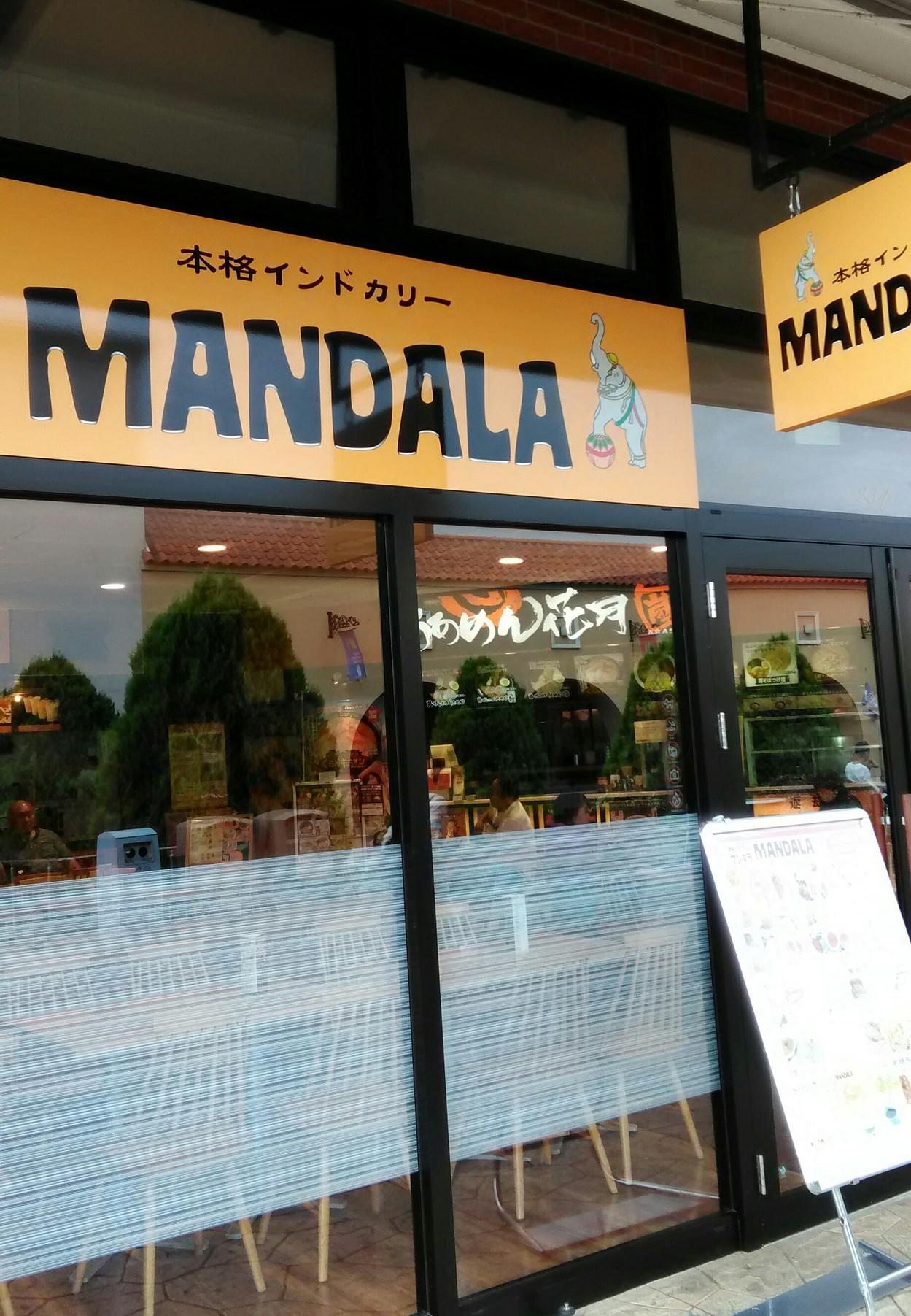マンダラ name=