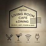 eplus LIVING ROOM CAFE&DINING - Wifi &充電完備は嬉しいね