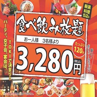 【食べ飲み放題】2H食べ飲み放題付きコース3280円