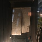 BAR ごとう - 京都風の入り口