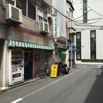 山本屋総本家 - カレーライスのトーキョーパラダイスの隣にあります。