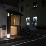 89138636 - 新富の住宅街にある蕎麦「はたり」。さりげない地下への入口、風情ある導入部です