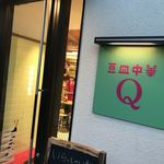 豆皿中華Q -
