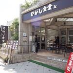 ひがし食堂 Jr. -
