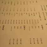 和食 浮橋 - お品書き1