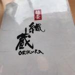 麺豪 織蔵 - ORiKuRA