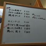 ごはん処 藤井堂 - 店内一品料理 メニュー看板(2018.07.12)