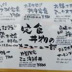 ごはん処 藤井堂 - 定食、丼もの メニュー表(2018.07.12)