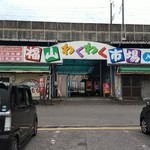 ごはん処 藤井堂 - 「ごはん処 藤井堂」は、福山わくわく市場の中にあります(2018.07.12)