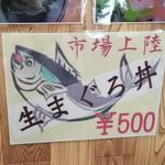 ごはん処 藤井堂 - 市場上陸 生まぐろ丼500円(2018.07.12)