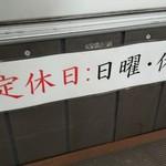 ごはん処 藤井堂 - ごはん処 藤井堂 定休日(2018.07.12)