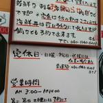 ごはん処 藤井堂 - 営業案内(2018.07.12)