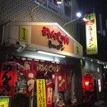 めんちゃんラーメン - お店の外観