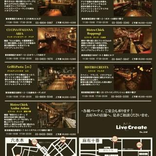六本木麻布十番エリアに系列が7店舗!