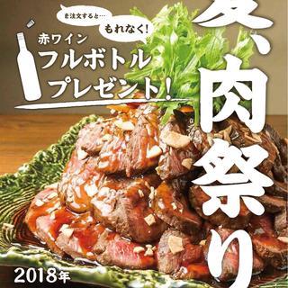 【夏、肉祭り】開催!チョモランマに赤ワインがついてくる!