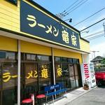 竜家 - 家系ラーメン  竜家さん(っ`-´c)ンマッ!✨✨✨