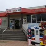 89153742 - 三陸鉄道 久慈駅