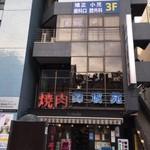 錦城苑 - 駅前のビルの2階