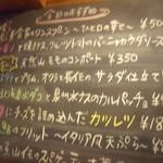 bar Caiotto - 本日のおすすめ