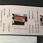 うなぎん - 2018年のメニュー