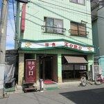 洋食 ZORO - 店舗外観