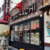 USHIHACHI 溝の口店