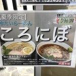 麺座 かたぶつ - 夏季限定メニュー