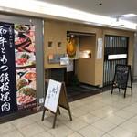 すじ平 - 店舗外観
