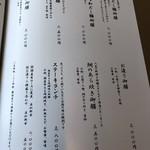千羽鶴 - メニュー