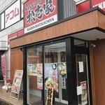 松壱家 - 入口