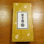 89178719 - 栗羊羹ミニ(6本入)…税込1253円