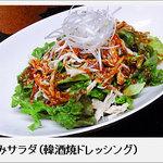 炭火韓国ダイニング 韓酒焼~kan chu ya~ - 鶏ささみサラダ(韓酒焼ドレッシング)