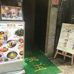 Chinese Dining ナンテンユー - 外観