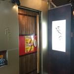 韓国料理 張家 -
