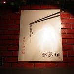 武蔵坊 - 看板