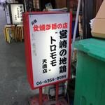 宮崎の地鶏 トロモモ - 元祖女焼き師さんに会えず、、