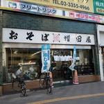 新宿増田屋 - もう見るからに涼し気!昭和の涼しさ満開です。