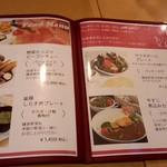 大地の恵みGru - 食事のページが開かれたメニュー