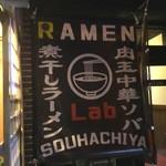 Ramenrabosouhachiya -