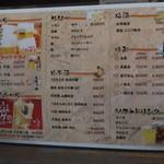 三代目魚梅 - 飲み物メニュー