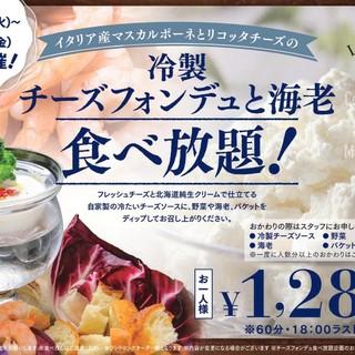 【平日/期間・時間帯限定】冷製チーズフォンデュ食べ放題