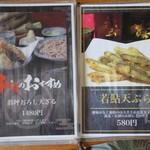 たからや - 若鮎の天ぷらも有ります