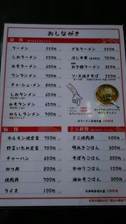 かづ枝食堂 - ラーメンメニュー