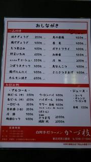 かづ枝食堂 - ドリンクメニュー