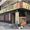 三笠 松山店