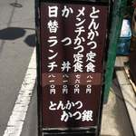かつ銀 - 店先のメニュー表('18/07/14)