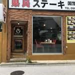 ステーキ松屋 -